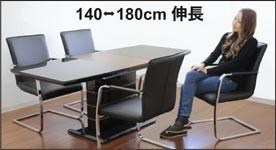 伸長式 ダイニングテーブルセット 4人 5点 ガラステーブル ブラック 高級感 おしゃれ