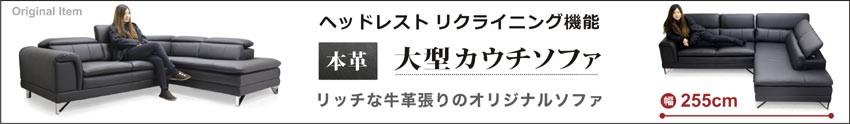 カウチソファ ソファ 3人 ファブリック 本革 レザー ブラック 255cm