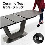 ダイニングテーブル単体 テーブル単体 セラミック 幅180 220