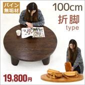 パイン無垢材100cm折れ脚丸座卓