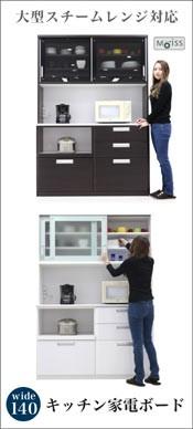 キッチンボード 食器棚 レンジボード ハイタイプ 幅140 高さ200 モイス付き コンセント付き おしゃれ 北欧 鏡面 木目調 日本製 完成品