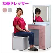 ドレッサー 椅子付き 化粧台 おしゃれ LED ライト付き 幅60cm