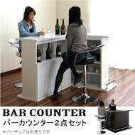 バーカウンター テーブル カウンターテーブル 完成品 SALE セール