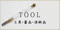 工具・薬品・消耗品