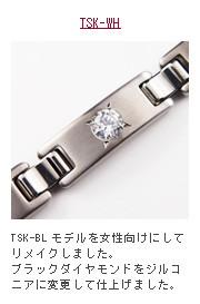 TSK-WH