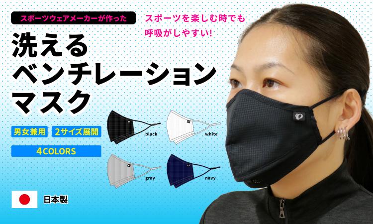パールイズミ ベンチレーションマスク