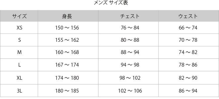 サイズ表(メンズ、レディース)