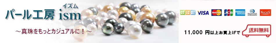 真珠をもっとカジュアルに!