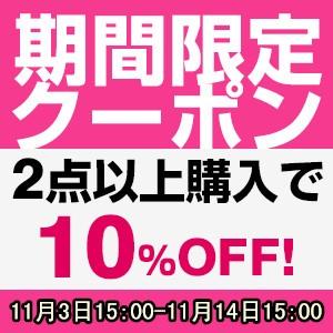 【2点以上購入で10%OFF】限定クーポン