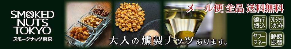 大人のおつまみ燻製専門店  スモークナッツ東京