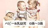 BABIES & TODDLERS 0歳~3歳