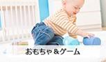 TOYS & GAMES おもちゃ&ゲーム