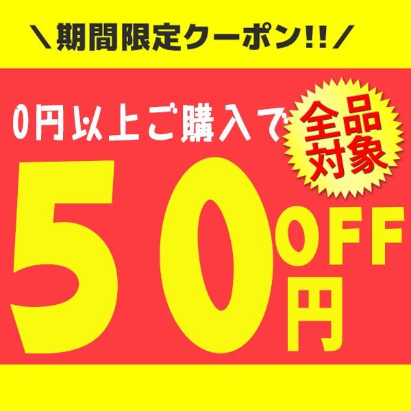 【全品対象!!】50円OFFクーポン!