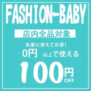 【全商品対象クーポン!】0円以上の購入で100円OFF