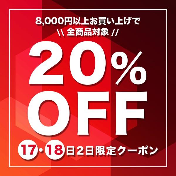 17日18日限定!!!8,000円以上で20%OFF!!!