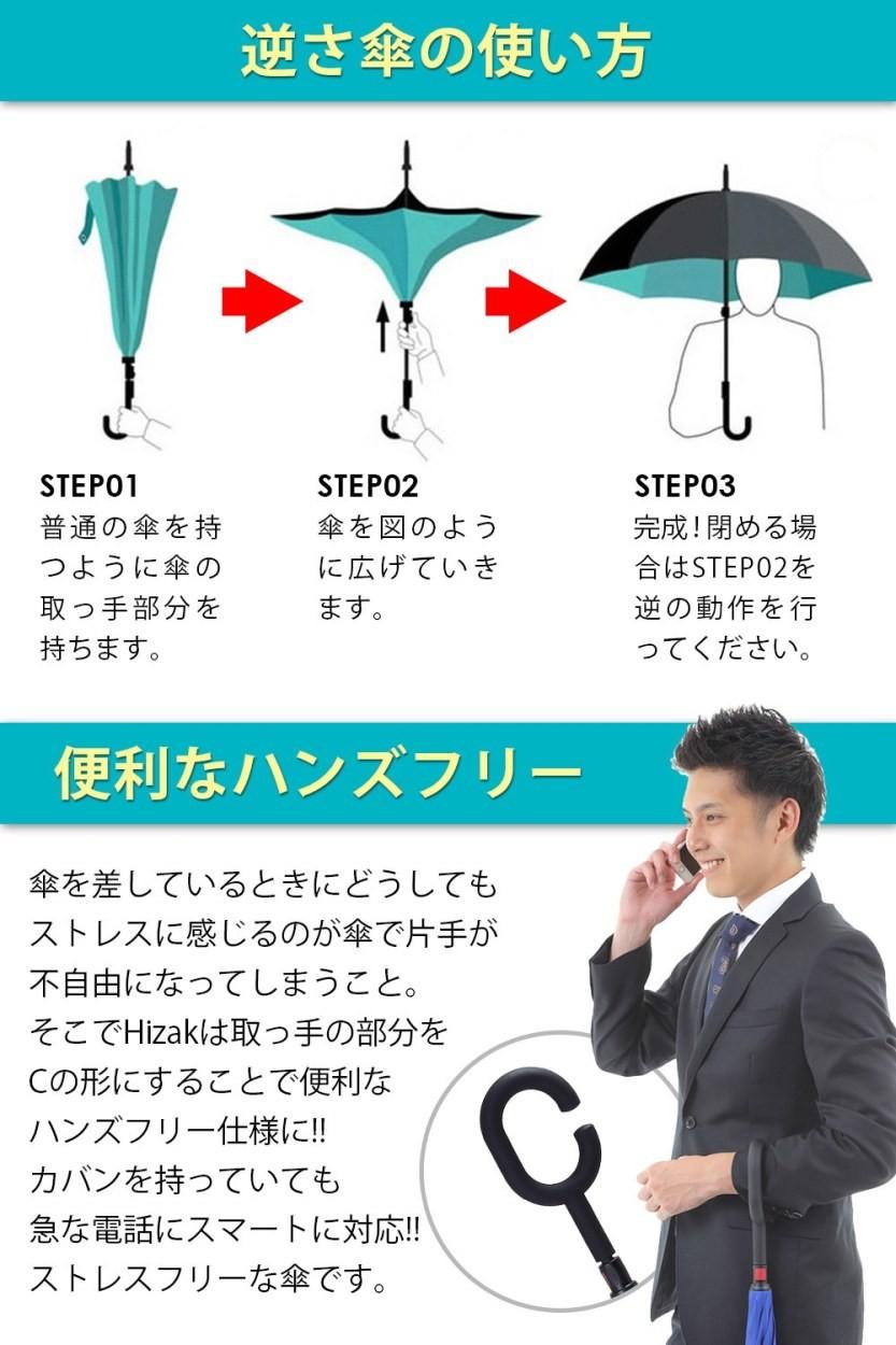 Hizak 逆さ傘 メンズ レディース 子供 逆折り式傘 逆開き UVカット 撥水 耐風 逆さま 濡れない