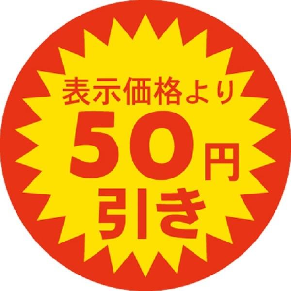 サマーセールクーポン!対象商品50円引き!!