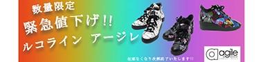 ルコライン靴アージレ、緊急値下げ!