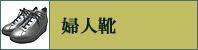 ルコラインRUCO LINE/エリオさん