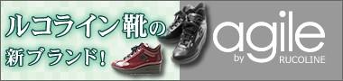 ルコライン靴はアージレという新ブランドになりました。