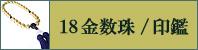 18金数珠・18金印鑑