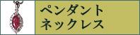 宝飾品  ペンダント・ネックレス