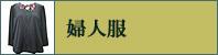婦人服 (Tシャツ/毛皮/ミズレイ