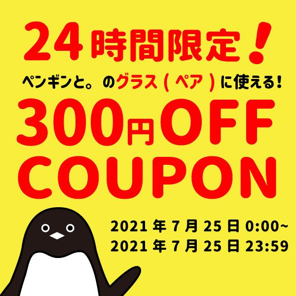 ペンギンと。ペアグラスに使える300円OFFクーポン
