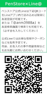 ペンストア公式LINE