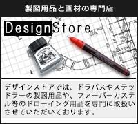 製図台や画材用品の専門店、デザインストア