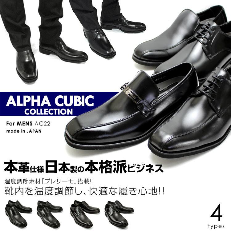 ALPHA CUBIC/アルファキュービック コンフォートスタイリッシュ ビジネスシューズ