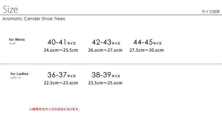 Aromatic Cedar Shoe Trees/アロマティックシダーツリー(シューキーパー)