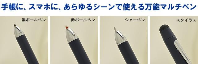 手帳に、スマホに、あらゆるシーンで使える万能マルチペン