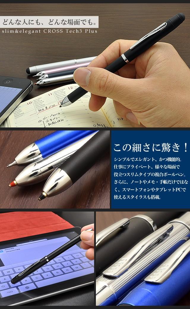 クロス 複合ボールペン テックスリー プラス