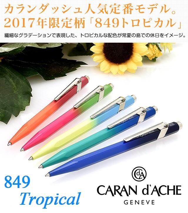 カランダッシュ ボールペン 限定品 849 トロピカル