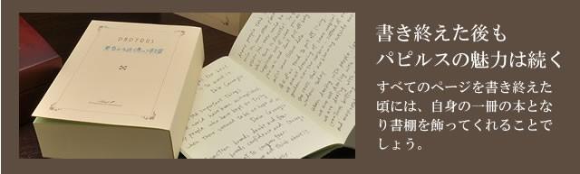 書き終えた後もパピルスの魅力は続く