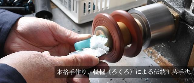 轆轤による伝統工芸手法