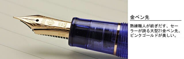 金ペン先。幅広い使用に対応可能な中細字。