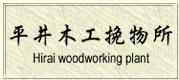 平井木工挽物所