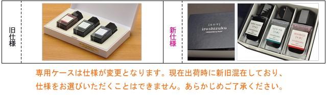 パイロット ボトルインク 色彩雫(いろしずく) 15ml 万年筆インキ iroshizuku mini 3色セット