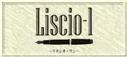 Liscio-1(リスシオ・ワン)