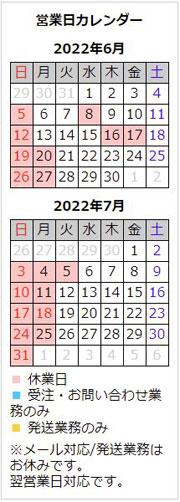 Shop Schedule