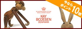 KAY BOJESEN DENMARK(カイ・ボイスン デンマーク)