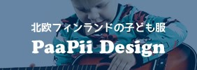 PaaPii DESIGN(パーピーデザイン)