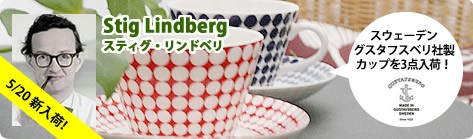Gustavsberg(グスタフスベリ)よりStig Lindberg(スティグ・リンドベリ) デザインのカップを3点入荷しました