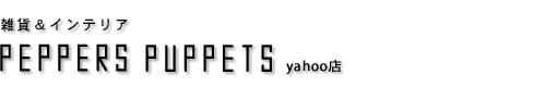 インテリア雑貨、北欧雑貨・子供服の通販 PEPPERS PUPPETS(ペッパーズパペッツ)