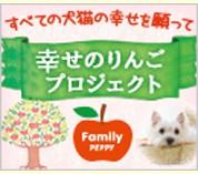 幸せのりんごプロジェクト