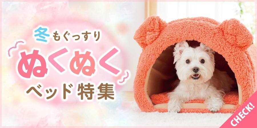 冬犬ベッド