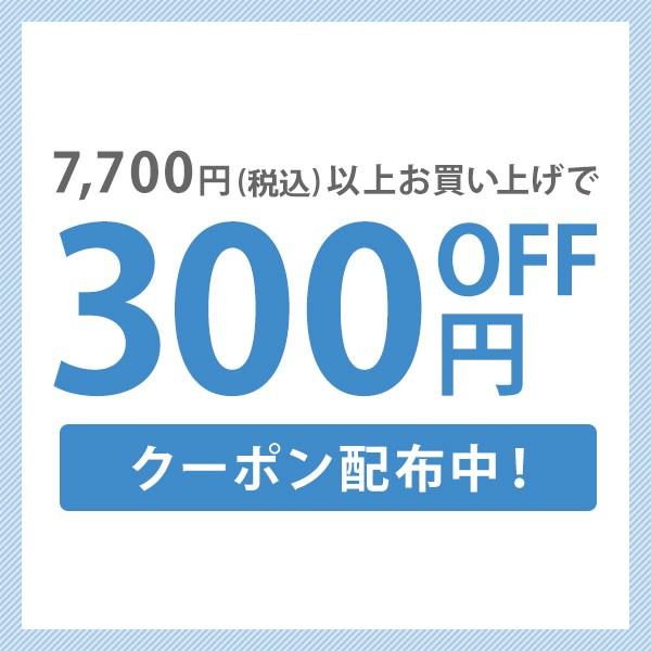 全品対象!7,000円(税抜)以上のお買上げで使える100円クーポン