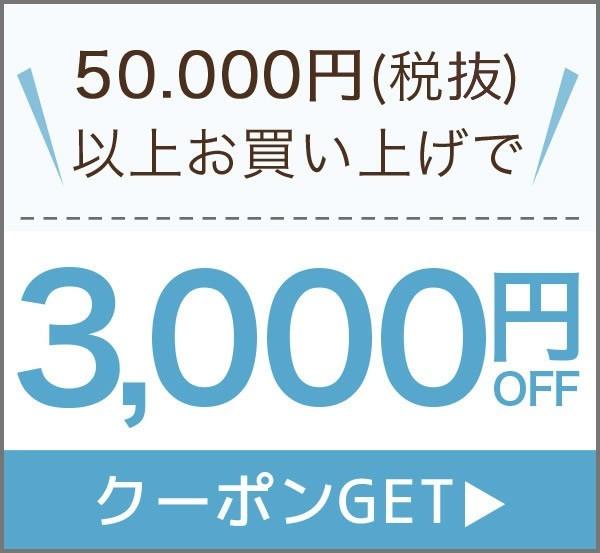 50,000円(税抜)以上のお買上げで使える3,000円OFFクーポン!